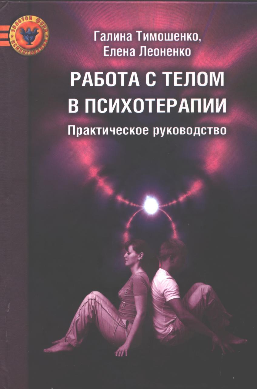 Телесно ориентированная психотерапия книга скачать бесплатно